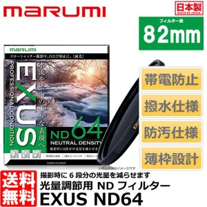 【メール便 送料無料】 マルミ光機 EXUS ND64 82mm径 NDフィルター 【即納】
