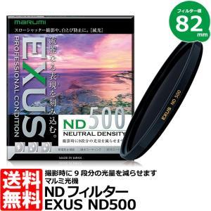 【メール便 送料無料】 マルミ光機 EXUS ND500 82mm径 NDフィルター