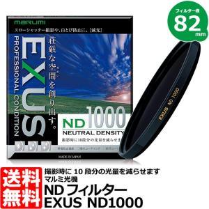 【メール便 送料無料】 マルミ光機 EXUS ND1000 82mm径 NDフィルター