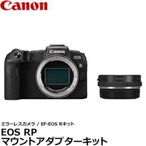 キヤノン EOS RP マウントアダプターキット 《数量限定》 【送料無料】