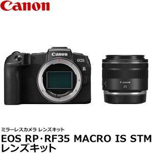 キヤノン EOS RP・RF35 MACRO IS STM レンズキット 【送料無料】