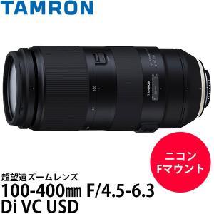 タムロン 100-400mm F/4.5-6.3 Di VC USD (Model A035) ニコンFマウント|shasinyasan