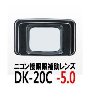 【メール便 送料無料】 ニコン DK-20C-5 接眼補助レ...