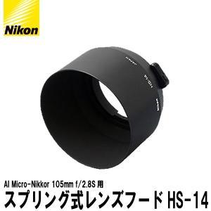 ニコン HS-14 スプリング式レンズフード AI Micr...