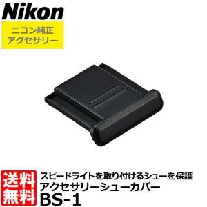 【メール便 送料無料】 ニコン BS-1 アクセサリーシューカバー [Nikon D850/ D500/ D7200/ D5600/ D750/ D810/ Df対応 BS-1N] 【即納】|shasinyasan