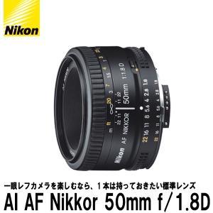 ニコン AI AF Nikkor 50mm f/1.8D 【送料無料】|shasinyasan