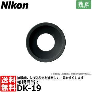 【メール便 送料無料】 ニコン DK-19 接眼目当て 【即納】