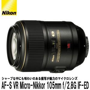 ニコン AF-S VR Micro-Nikkor 105mm...