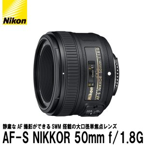 ニコン AF-S NIKKOR 50mm f/1.8G 【送料無料】 shasinyasan