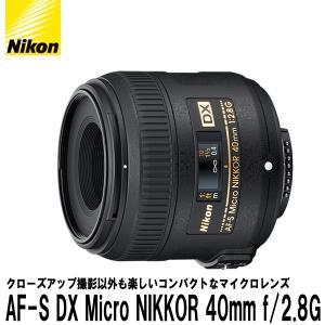 ニコン AF-S DX Micro NIKKOR 40mm f/2.8G 【送料無料】|shasinyasan