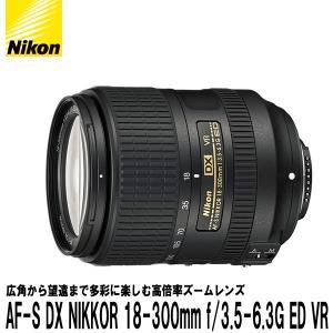 ニコン AF-S DX NIKKOR 18-300mm f/3.5-6.3G ED VR 【送料無料】|shasinyasan