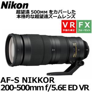 ニコン AF-S NIKKOR 200-500mm f/5.6E ED VR 【送料無料】|shasinyasan