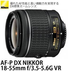 ニコン AF-P DX NIKKOR 18-55mm f/3.5-5.6G VR 【送料無料】