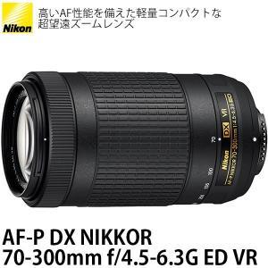 ニコン AF-P DX NIKKOR 70-300mm f/4.5-6.3G ED VR 【送料無料】