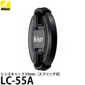 【メール便 送料無料】 ニコン LC-55A レンズキャップ 55mm 【即納】|shasinyasan