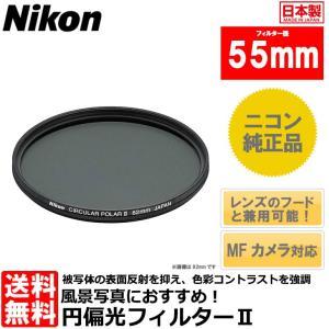 【メール便 送料無料】 ニコン 55CPL2 円偏光フィルターII 55mm|shasinyasan