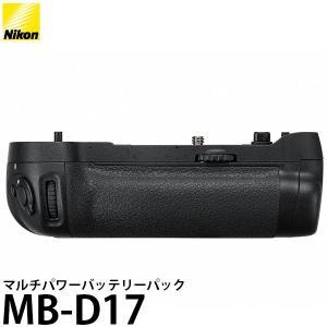 ニコン MB-D17 マルチパワーバッテリーパック [Nikon D500対応] 【送料無料】|shasinyasan