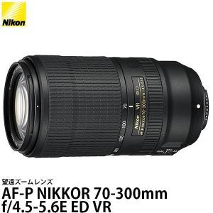 【送料無料】 ニコン AF-P NIKKOR 70-300mm f/4.5-5.6E ED VR [レンズフード・レンズケース付]|shasinyasan
