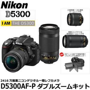 ニコン D5300 AF-P ダブルズームキット 【送料無料】 shasinyasan