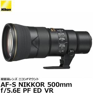 ニコン AF-S NIKKOR 500mm f/5.6E PF ED VR [ニコンFマウント対応] 【送料無料】  ※欠品:納期未定(12/3現在)|shasinyasan