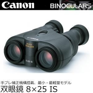 キヤノン 双眼鏡 8×25 IS 【送料無料】 【即納】|shasinyasan