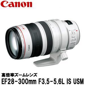 キヤノン EF28-300mm F3.5-5.6L IS USM 9322A001 [Canon EF28-300LIS 望遠ズームレンズ] 【送料無料】 shasinyasan