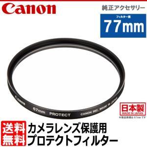 【メール便 送料無料】 キヤノン 2602A001 PROTECTフィルター 77mm径|shasinyasan