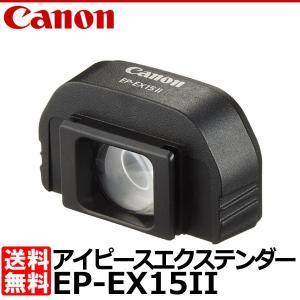 【メール便 送料無料】キヤノン EP-EX15II アイピースエクステンダー 3069B001 ※欠品:12月中旬以降の発送(12/5現在)|shasinyasan