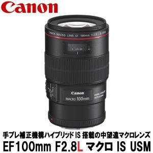 キヤノン EF100mm F2.8Lマクロ IS USM 3554B001 [Canon EF10028LMIS 中望遠マクロレンズ]|shasinyasan