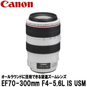 キヤノン EF70-300mm F4-5.6L IS USM 4426B001 [Canon EF70-300LIS 望遠ズームレンズ] 【送料無料】|shasinyasan