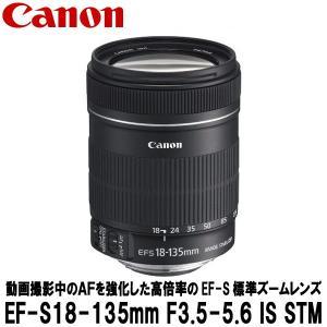 キヤノン EF-S18-135mm F3.5-5.6 IS STM 6097B001 [Canon EF-S18-135ISSTM 高倍率ズームレンズ EOS Kiss X8i(W)対応]