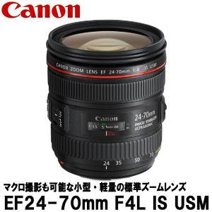 キヤノン EF24-70mm F4L IS USM  6313B001 [標準ズームレンズ Canon EF24-7040LIS]