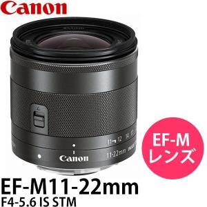 キヤノン EF-M11-22mm F4-5.6 IS STM 7568B001 [Canon EF-M11-22ISSTM EOS M3対応 広角ズームレンズ] 【送料無料】|shasinyasan