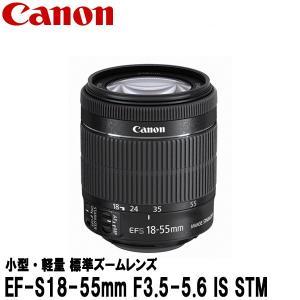 キヤノン EF-S18-55mm F3.5-5.6 IS STM 8114B001 [Canon EF-S18-55ISSTM EOS Kiss X8i対応 広角ズームレンズ] 【送料無料】|shasinyasan