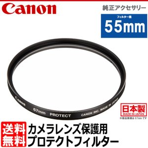 【メール便 送料無料】 キヤノン 8269B001 PROTECTフィルター 55mm径 【即納】 shasinyasan