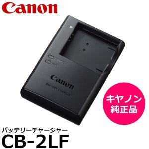 【メール便 送料無料】 キヤノン CB-2LF バッテリーチャージャー [Canon PowerShot SX420 IS/SX410 IS/IXY 190/IXY 180/IXY 170/IXY 160/IXY 640対応] 【即納】 shasinyasan