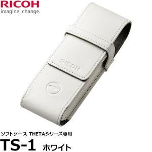 リコー TS-1 ソフトケース ホワイト RICOH THETA専用 【送料無料】