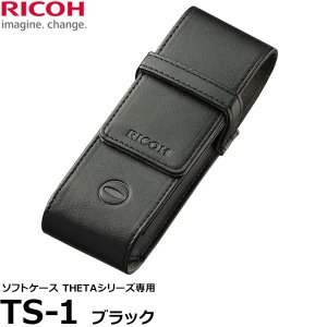 リコー TS-1 ソフトケース ブラック RICOH THETA専用 【送料無料】