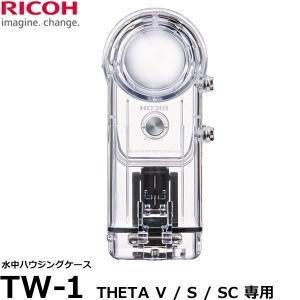 リコー TW-1 水中ハウジングケース 【送料無料】