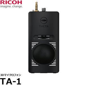 リコー TA-1 3Dマイクロフォン 【送料無料】 shasinyasan
