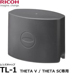 リコー TL-1 レンズキャップ RICOH THETA V/SC用 【送料無料】