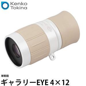 ケンコー・トキナー 単眼鏡 ギャラリーEYE 4×12 【送料無料】|shasinyasan