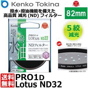 【メール便 送料無料】 ケンコー・トキナー 82S PRO1D Lotus ND32 82mm径 カ...