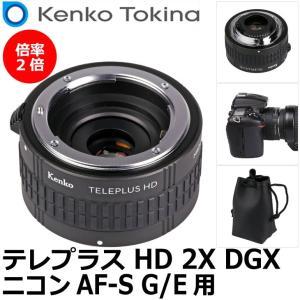 ケンコー・トキナー テレプラス HD 2X DGX ニコン AF-S G/E用 【送料無料】|shasinyasan