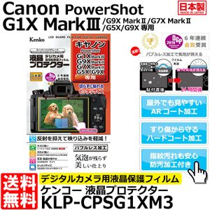 【メール便 送料無料】 ケンコー・トキナー KLP-CPSG1XM3 液晶プロテクター Canon ...