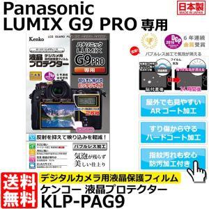 【メール便 送料無料】 ケンコー・トキナー KLP-PAG9 液晶プロテクター Panasonic ...