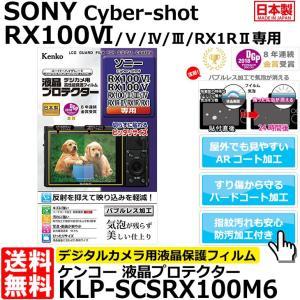 【メール便 送料無料】 ケンコー・トキナー KLP-SCSRX100M6 液晶プロテクター SONY...