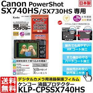 【メール便 送料無料】 ケンコー・トキナー KLP-CPSSX740HS 液晶プロテクター Canon PowerShot SX740HS/SX730HS専用 【即納】|shasinyasan