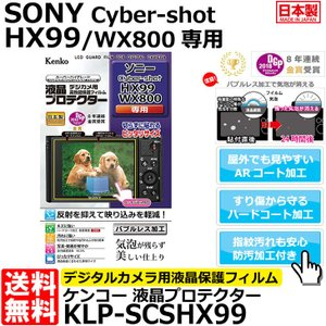 【メール便 送料無料】 ケンコー・トキナー KLP-SCSHX99 液晶プロテクター SONY Cyber-Shot HX99/WX800専用 【即納】|shasinyasan