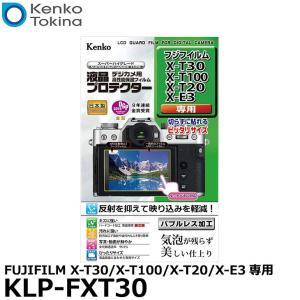 【メール便 送料無料】 ケンコー・トキナー KLP-FXT30 液晶プロテクター FUJIFILM X-T30/X-T100/X-T20/X-E3専用 【即納】|shasinyasan